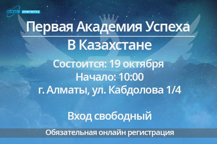 카자흐스탄 그랜드오픈