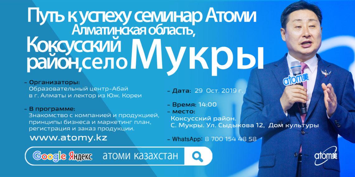 Путь к успеху семинар Атоми. Алматинская область, Коксусский район,село Мукры