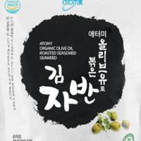 Ким измельченная морская капуста обжаренная в оливковом масле[올리브유로 볶은 김자반*1set]